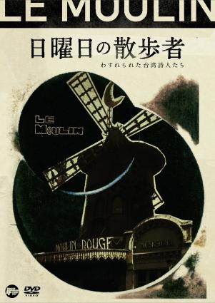 日曜日の散歩者_DVD_190301