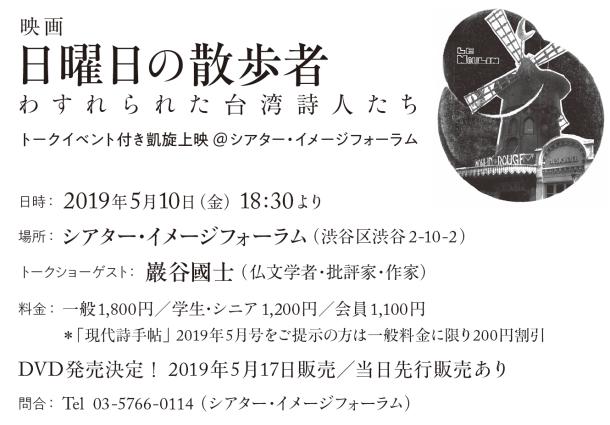 日曜日の散歩者イベント広告(再校)